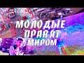 Поделки - #МОЛОДЫЕПРАВЯТМИРОМ(премьера клипа, 2018)