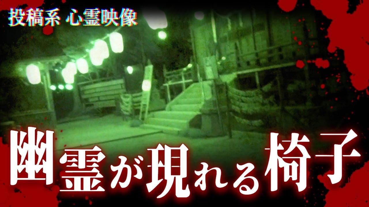 【心霊映像】幽霊が現れると噂の例の椅子とは…