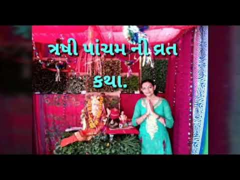 Rushi pancham ni vrat Kathasama pancham ni vrat Katha