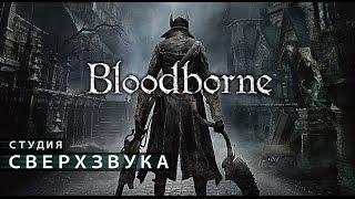 Bloodborne: Русский трейлер