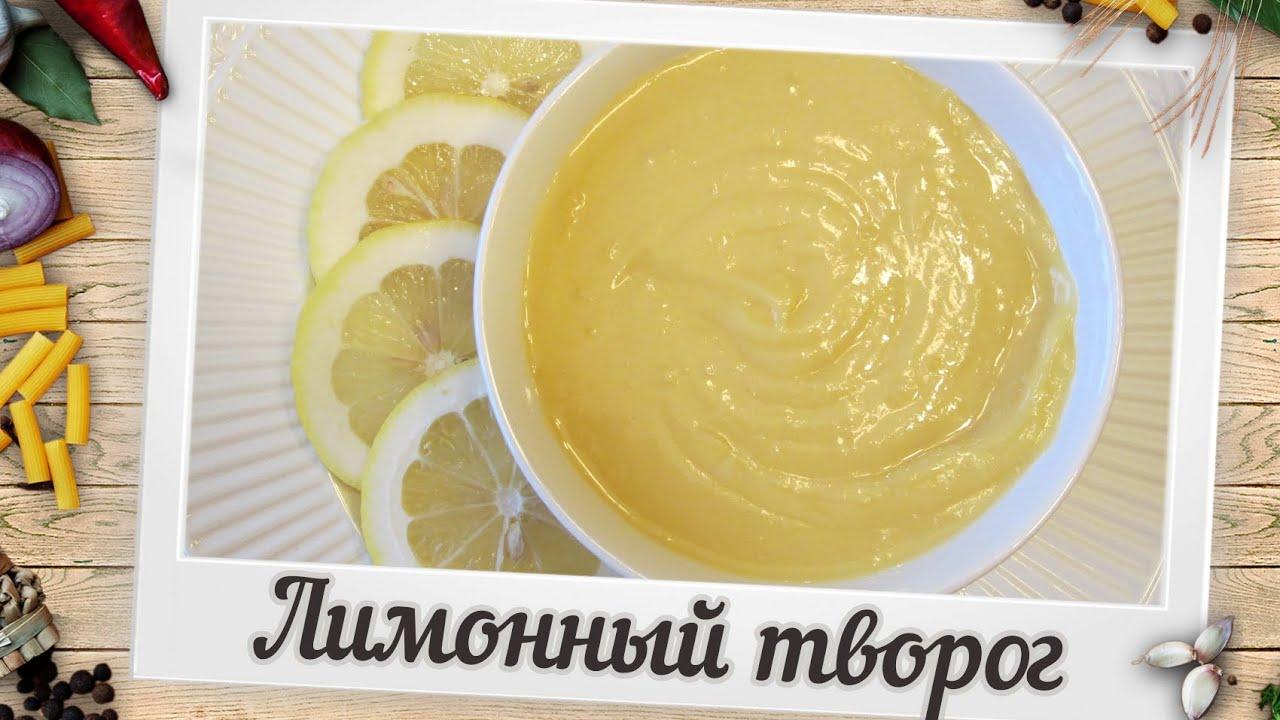 Лимонный пирог quotНаивкуснейшийquot  кулинарный рецепт