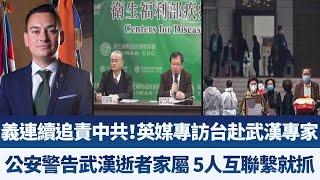 午間新聞【2020年5月8日】 新唐人亞太電視