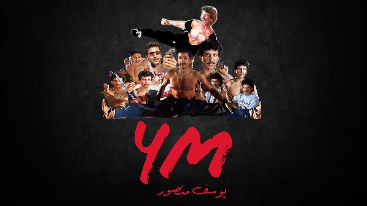 Action Film افلام يوسف منصور Youtube