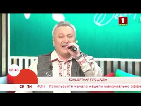 Геннадий Парыкин с песней «Кватэра»