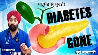 मधुमेह से मुख्ती | How to Reverse & Cure Diabetes Permanently | Dr.Education (Hindi)