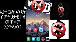 ምትሀታዊ ዘዴ | ኢንተርኔት በነፃ | No WiFi | No Data | No Bluetooth
