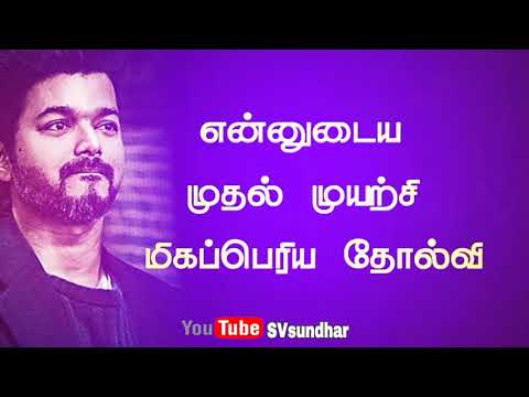 50+ Vijay Motivational Images In Tamil - dream