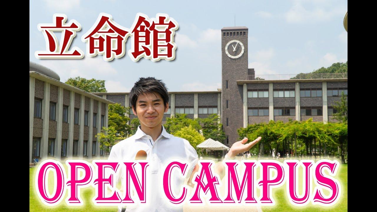 3分でわかる!立命館大学オープンキャンパス
