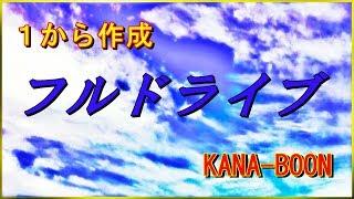 アプリを使ってKANA-BOON さんのフルドライブを作成 ※モノラルオーディ...