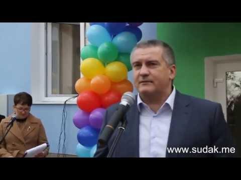 Сергей Аксенов открыл