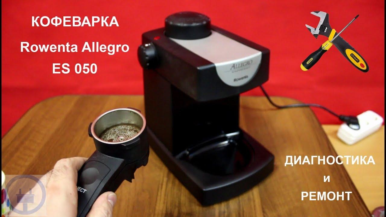 Кофеварка rowenta аллегро
