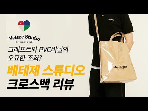 독특한 감성의 데일리백. 베테제 스튜디오 PVC 크로스백 리뷰.