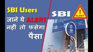 State Bank Of India New Alert For Users 2019 | SBI ग्राहक जरुर देखे | By Digital BIhar |