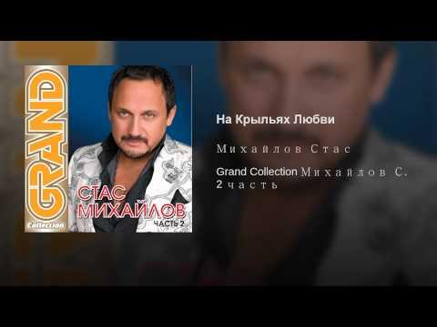 пародия на стаса михайлова на крыльях любви