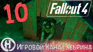 Прохождение Fallout 4 - Часть 10 (Строительство поселения)