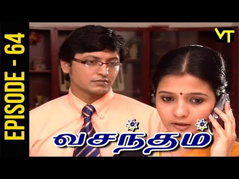 Vasantham Tamil Serial Episode 64 exclusively on Vision Time. Vasantham serial was aired by Sun TV in the year 2005. Actress Vijayalakshmi suited the main role of the serial. Vasantham Tamil Serial ft. Vagai Chandrasekhar, Delhi Ganesh, Vathsala Rajagopal, Shyam Ganesh, Vishwa, Durga and Priya in the lead roles. Subscribe to Vision Time - http://bit.ly/SubscribeVT  Story & screenplay : Devibala Lyrics: Pa Vijay Title Song : D Imman.  Singer: SPB Dialogues: Bala Suryan  Click here to Watch :   Kalasam: https://www.youtube.com/playlist?list=PLKrQXcb2YJU097x60nl4osYp1hB4kYJ-7  Thangam: https://www.youtube.com/playlist?list=PLKrQXcb2YJU3_Dm5GtlScXBPqc2pmX3Q5  Thiyagam:  https://www.youtube.com/playlist?list=PLKrQXcb2YJU3QSiSiTVOQ-lI4hDr2TQBl  Rajakumari: https://www.youtube.com/playlist?list=PLKrQXcb2YJU3iijZXtnzeMvAjRVkdMrAR   For More Updates:- Like us on Facebook:- https://www.facebook.com/visiontimeindia Subscribe - http://bit.ly/SubscribeVT