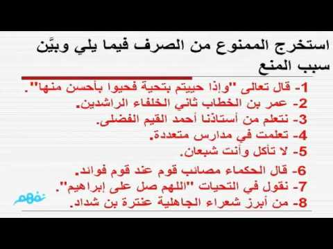تدريبات الممنوع من الصرف - لغة عربية - الصف الثالث الإعدادي - موقع نفهم