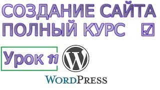сайт на Word Press урок 11 *
