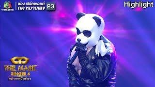 แม่เกี่ยว - หน้ากากหมีแพนด้า   THE MASK SINGER 4