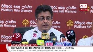 Govt should take immediate steps to remove IGP Pujith Jayasundara - Gammanpila (English)