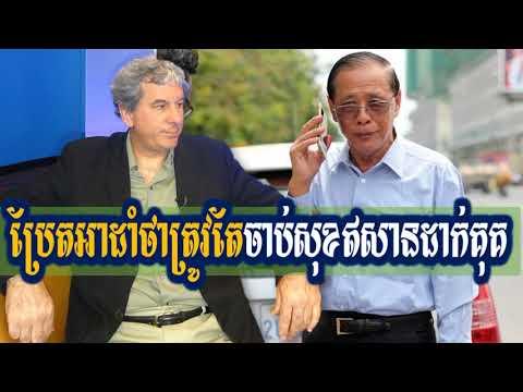 ប្រែតអាដាំថាត្រូវតែចាប់សុខឥសានដាក់គុគ,Khmer News Daily, Cambodia News,By Neary khmer