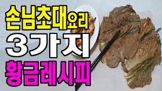 손님초대요리 안주 3가지 -  알배기배추겉절이, 김치메…