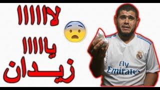 ابو سروال نيوز : استقالة زيدان