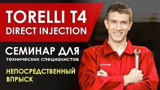 Семинар для технических специалистов. Непосредственный впрыск. Torelli T4 direct injection (гбо)