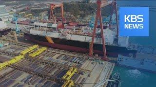 무게 3만 9천 톤 선박 육상 이동 성공…세계 신기록 / KBS뉴스(News)