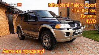 Авто на продажу - Mitsubishi Pajero Sport, 2008 год, 176 000 км. - 815 000 руб.