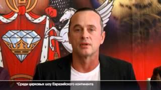 Презентация Циркового Шоу Гии Эрадзе