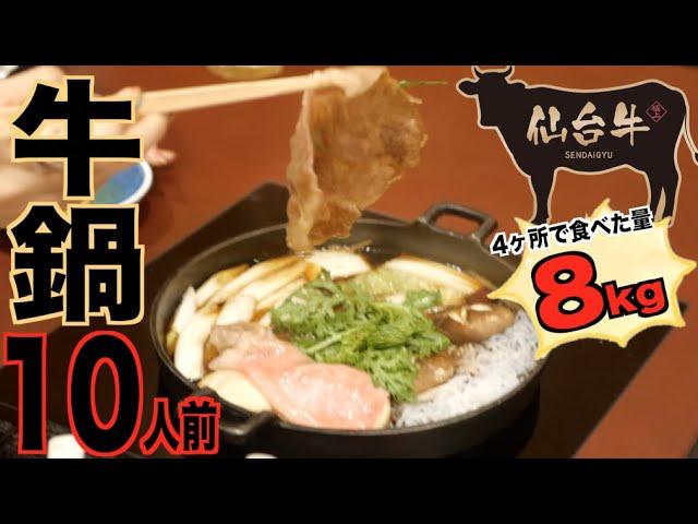 【大食い】仙台牛食べまくり第③弾[牛鍋10人前]1日総重量8キロ【木下ゆうか】