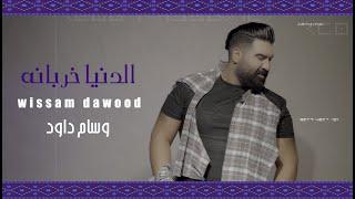 وسام داود - الدنيا خربانه ( فيديو كليب حصري ) 2020