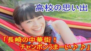 【高校】miwa「長崎の中華街!食べまくり♪チャンポンうまーい♪♪」 とっ...