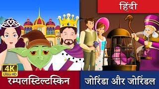 रंपेलस्टिल्त्स्किन और जोरिंडा जोरिंडल दो कहानियाँ एक साथ | Kahani | Hindi Fairy Tales