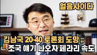 김남국 토론회에서 도망, 빠른 속도
