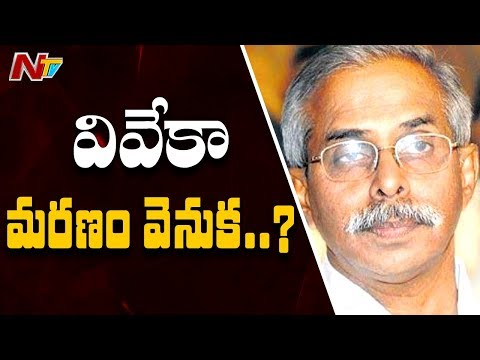 SIT To Investigate Over YS Vivekananda Reddy Demise | NTV
