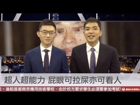【央視一分鐘】韓國瑜跳針發大財 屁眼看人有苦衷|眼球中央電視台