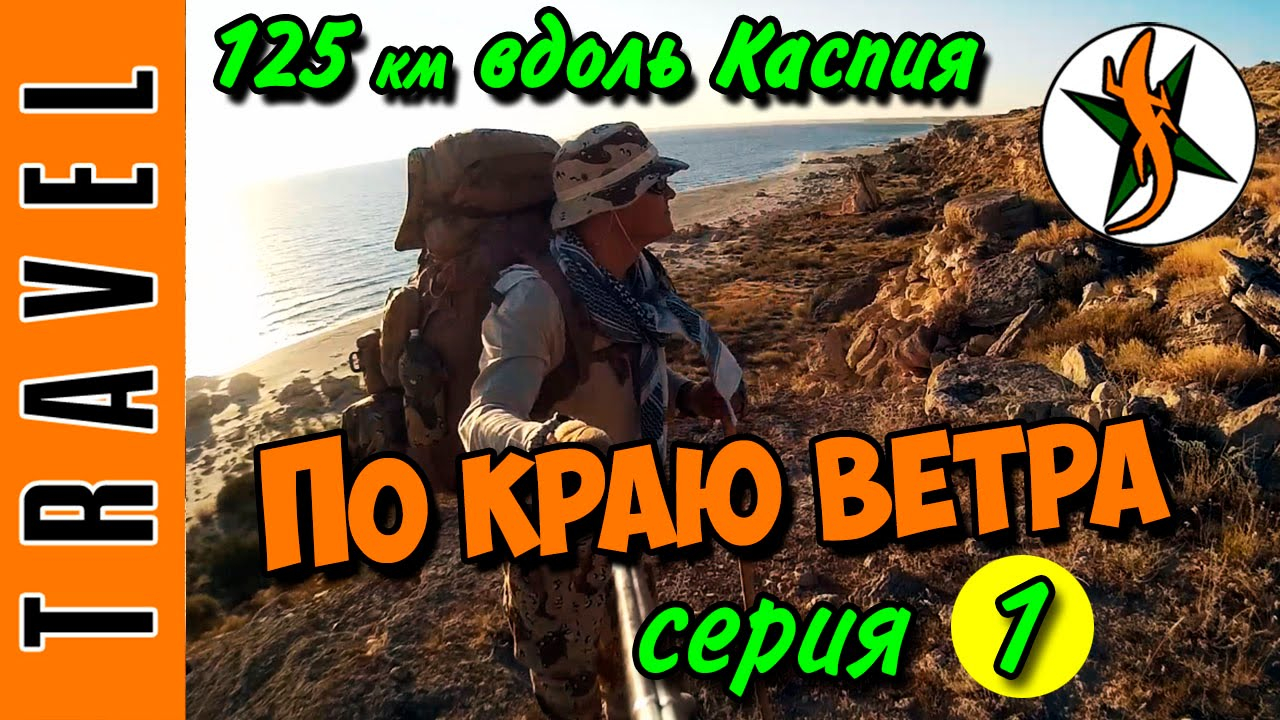 Пеший поход в пустыне ПО КРАЮ ВЕТРА 1 серия. (Жара +50) Вдоль Каспийского моря