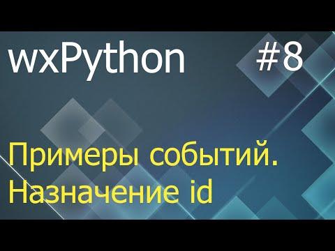 WxPython #8: примеры событий, назначение Id виджетам