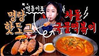 먹동이표 차돌국물떡볶이 (당면있음) 와 꿀조합인 명랑핫도그!!! 먹동이 먹방  mukbang eating show
