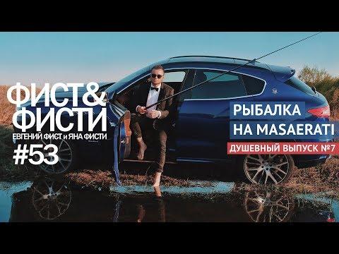 Фист и Фисти #53 Душевный выпуск №7 Майские праздник в деревне. Рыбалка на Maserati.