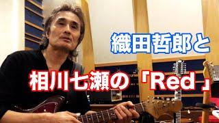 Red/相川七瀬【オダテツ3分トーキング】