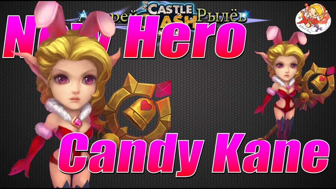 Битва Замков, New hero, Candy Kane, Кэнди, обзор и применение героя