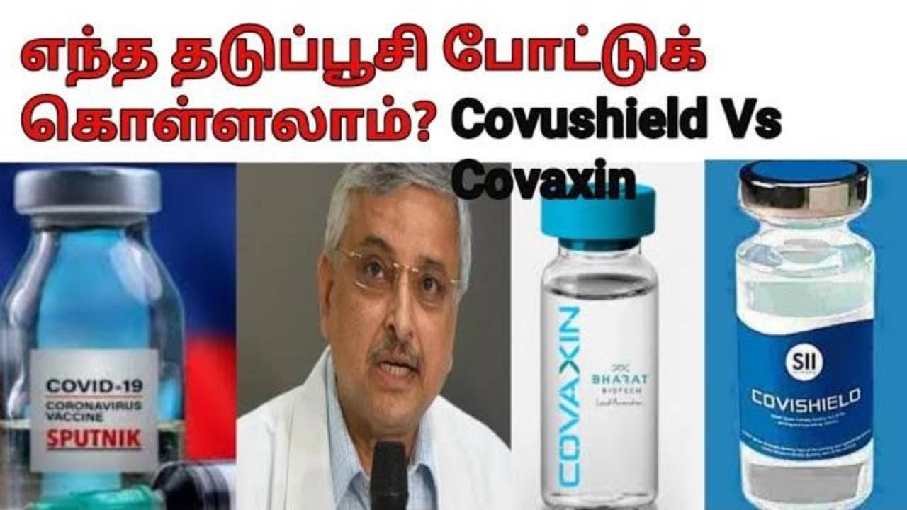 Covishield vs Covaxin vs Sputnik V Vaccines | Elangovan| OYE | Tamil