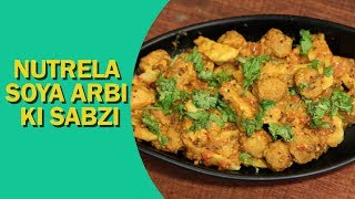 Soya Arbi Ki Sabzi | Arbi Recipe | सोया अरबी की सब्ज़ी | Healthy Recipes | Food Tak