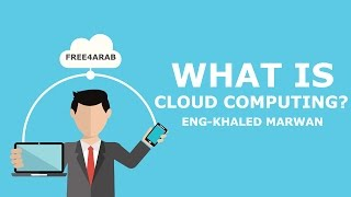 ‪What is Cloud Computing ? By Eng-Khaled Marwan | Arabic