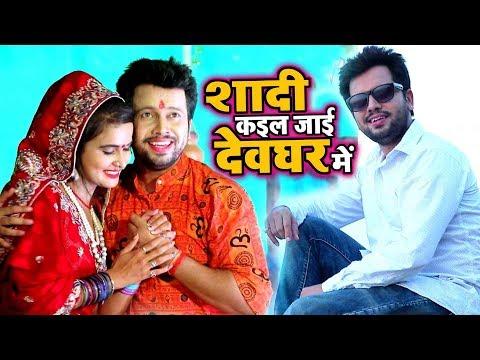 Ajeet Anand (2018) सुपरहिट काँवर भजन - Shadi Kail Jai Devghar Me - Superhit Kanwar Bhajan new