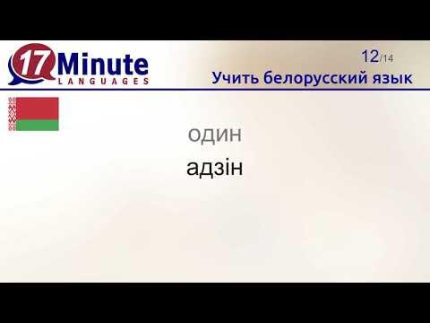Учить белорусский язык (Часть 2)