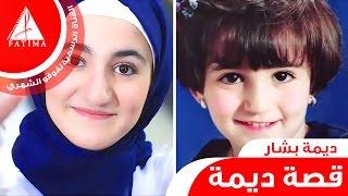 فيلم قصة الطفلة ديمة بشار كاملة 2015 فوفو